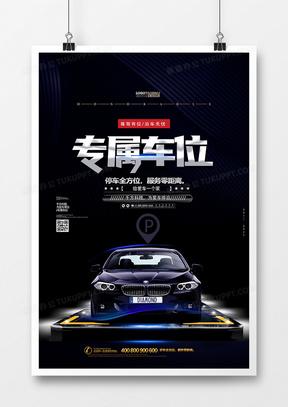 创意大气房地产抢租车位车位出售海报设计