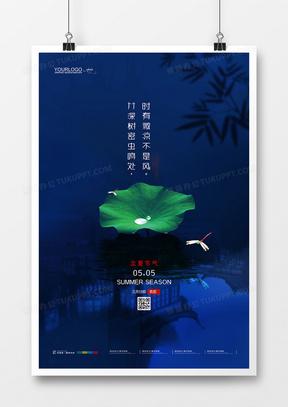 创意中国风二十四节气立夏海报设计