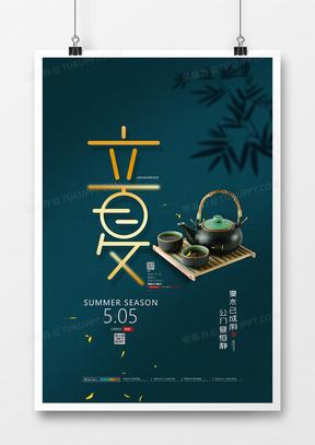 简洁中国风立夏二十四节气海报设计