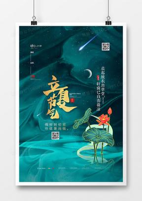 水墨鎏金二十四节气立夏海报设计