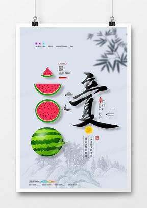 创意中国风二十四节气之立夏宣传海报设计