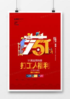 红色简洁五一劳动节促销海报设计