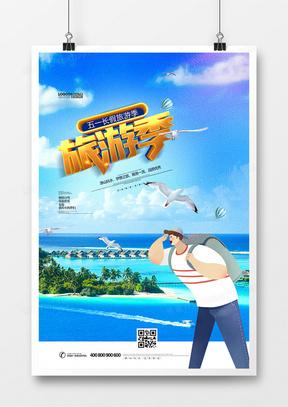 创意五一旅游季旅行社宣传海报设计