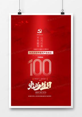 简约红色大气建党100周年党建宣传海报