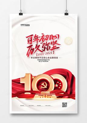 简约建党伟业庆祝建党100周年海报