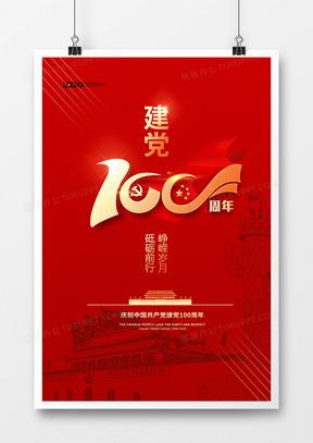 红色建党100周年党建宣传海报设计