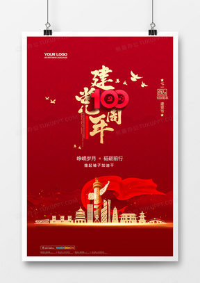红色大气建党100周年海报
