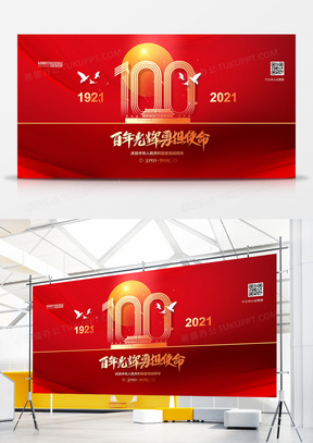 红金大气建党100周年建党节展板设计