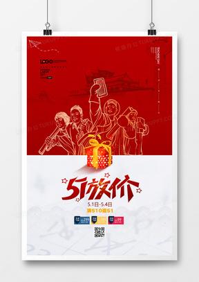 红色时尚五一劳动节促销海报设计