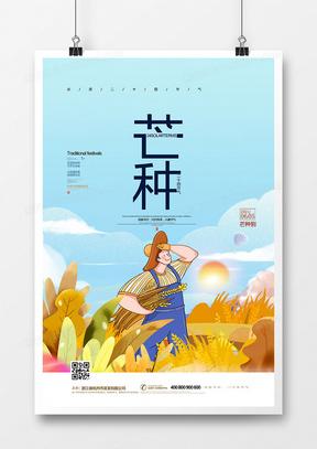 创意插画二十四节气芒种节气海报设计