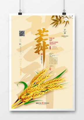 创意金色麦穗二十四节气芒种节气海报设计