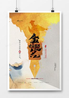 鎏金大气金榜题名高考海报设计