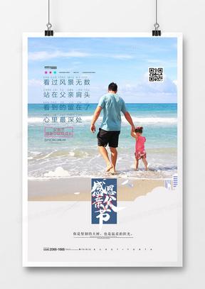 创意摄影团合成感恩父亲节海报设计