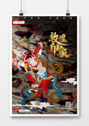 中国风敦煌壁画印象敦煌海报设计