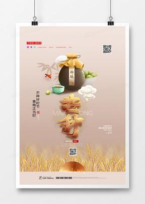 中国风芒种二十四节气创意海报