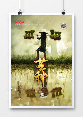 创意二十四节气芒种海报设计