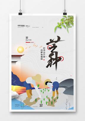 中式二十四节气芒种创意海报设计