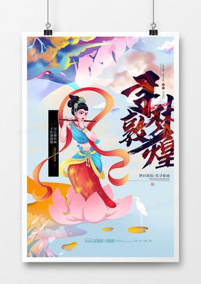 国潮风寻梦敦煌敦煌文化创意海报设计