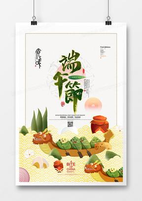 国潮风端午节创意海报设计