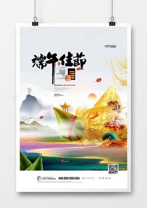 水墨鎏金端午佳节创意海报设计