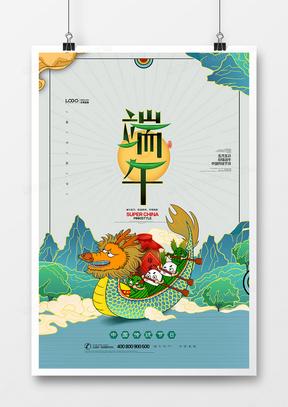 手绘国潮风端午节创意海报设计