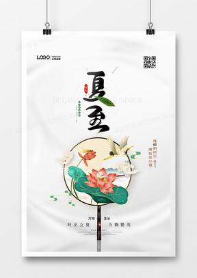 简洁中国风二十四节气夏至创意海报设计