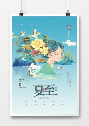 新中式国潮风二十四节气夏至海报设计