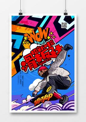 创意涂鸦时尚滑板社招新社团招新海报设计