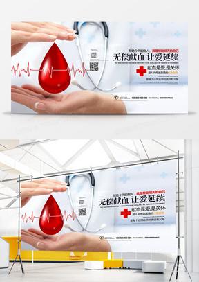 简约大气分享生命无偿献血展板设计