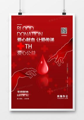 红色简洁无偿献血创意公益宣传海报