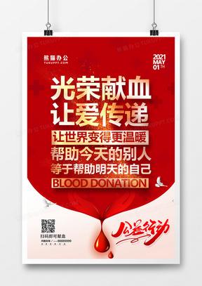 红金无偿献血奉献爱心公益宣传海报设计