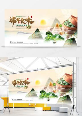 大气端午食味粽子端午节美食展板设计