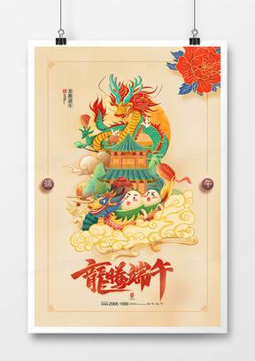 国潮风龙腾端午端午节海报设计