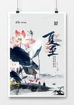 中国风墨韵二十四节气夏至创意海报设计