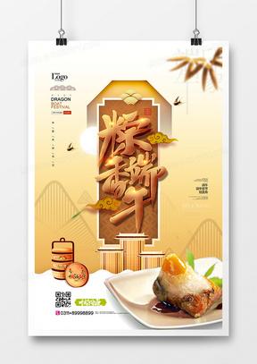 中国风金色端午节粽子创意海报设计