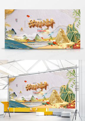 水墨鎏金端午节中国风创意展板设计