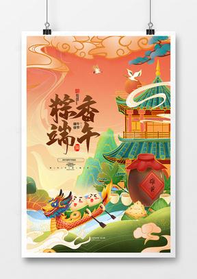 国潮风插画端午节创意海报设计