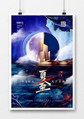中国风鎏金二十四节气夏至房地产宣传海报设计