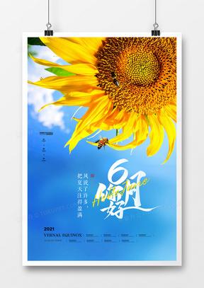 小清新向日葵你好6月海报设计