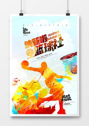 水彩剪影篮球社招新社团纳新海报设计