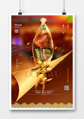 创意端午节美食粽子宣传海报设计