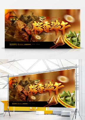 大气端午节粽香端午美食展板设计
