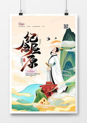 中国风端午节纪念屈原创意插画海报设计