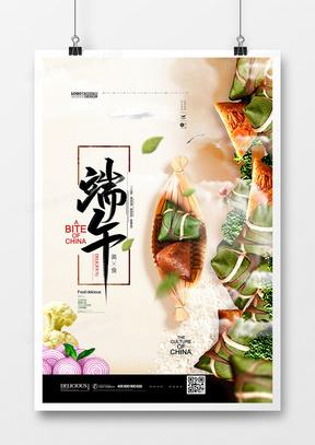 大气端午节美食粽子创意海报设计