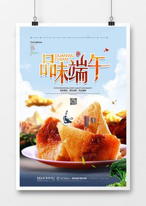 创意品味端午端午节美食粽子海报设计