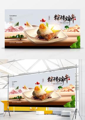 中国风粽香端午端午节美食粽子展板设计