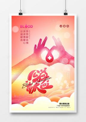 唯美温馨爱心献血公益海报设计