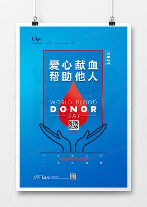 蓝色简洁公益爱心献血创意海报设计