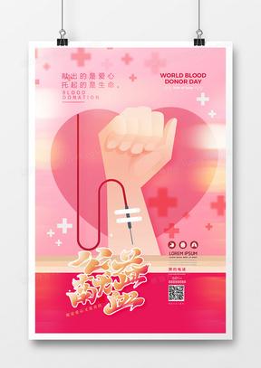 手绘卡通公益爱心献血创意海报设计