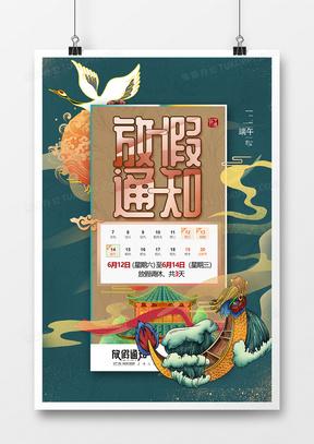 国潮风端午节放假通知创意海报设计
